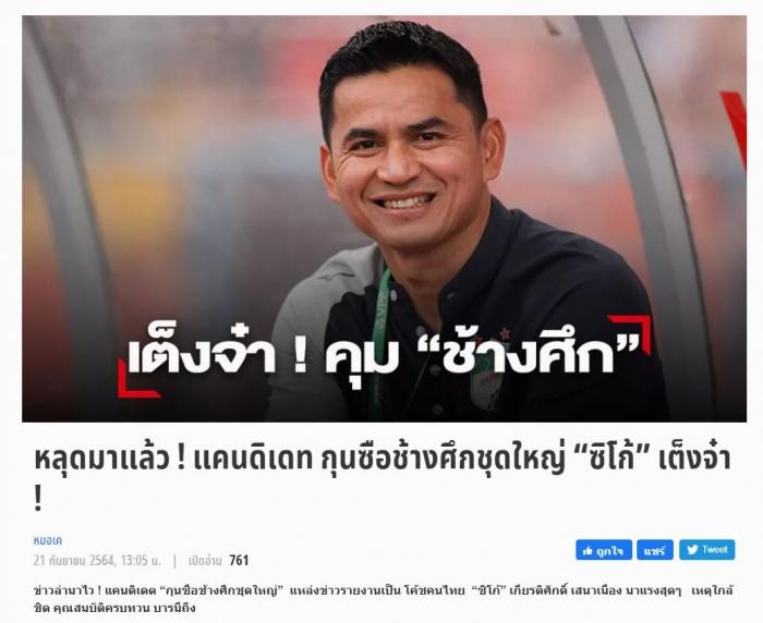 Quyết vô địch AFF Cup, LĐBĐ Thái Lan chi tiền tấn bổ nhiệm 'hung thần của ĐT Việt Nam' đấu HLV Park